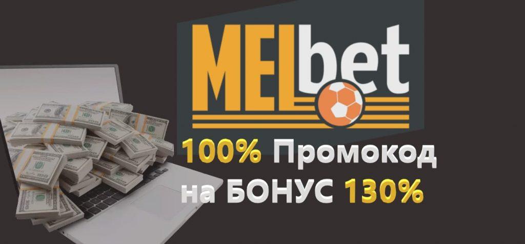 промокод при регистрации на БК Мелбет