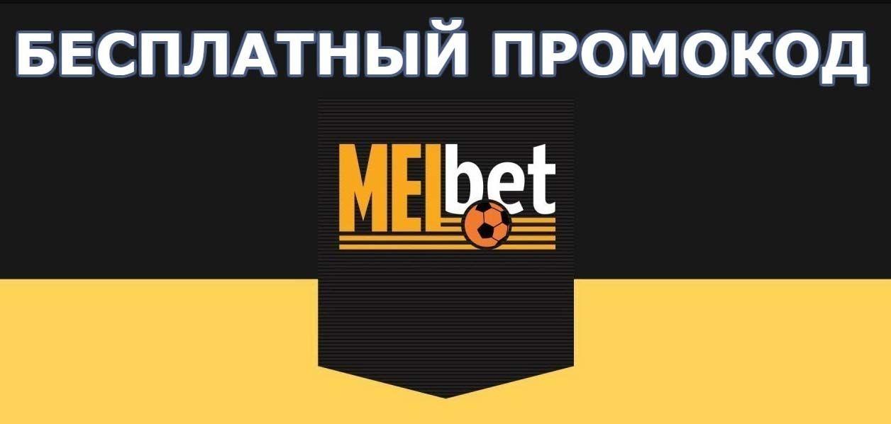 Промокод 2020 Melbet