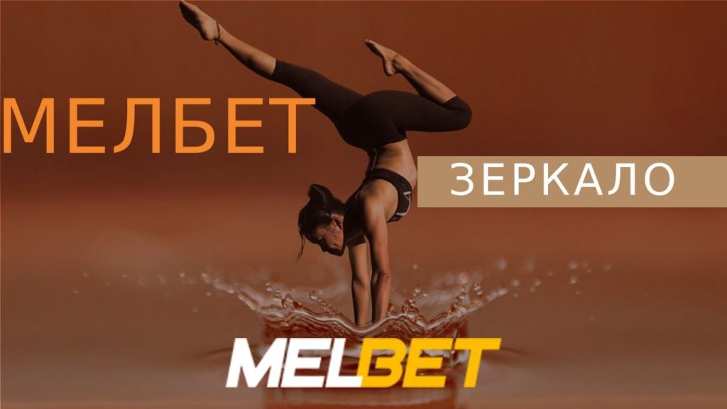 Мелбет зеркало в Украине