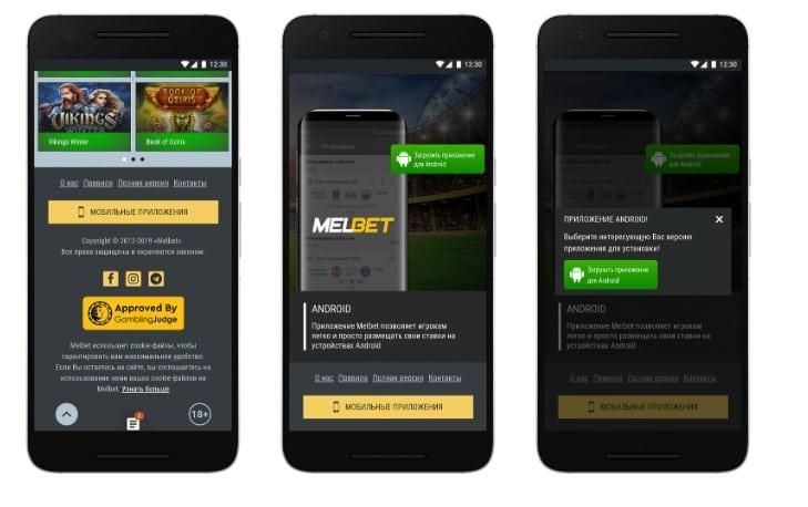 Мобильная версия сайта Melbet