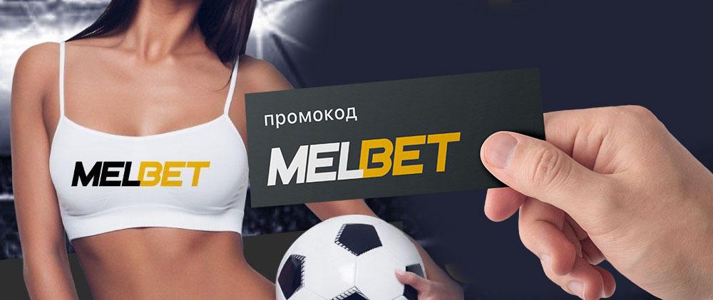 Melbet промокод в Украине